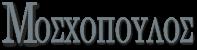moschopoulos2